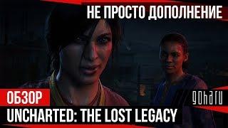 Uncharted: The Lost Legacy - Не просто дополнение [Обзор]