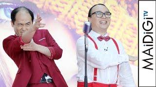 トレエン、「コカ・コーラ」テーマに漫才!ソムリエ田崎も自虐コメント?「僕も250本ぐらい抜ける」 「コカ・コーラ」新グローバルキャンペーンイベント5