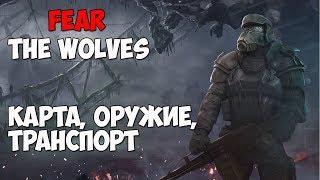 Fear the Wolves - Локация, Оружие, Транспорт - PUBG в ЧЗО