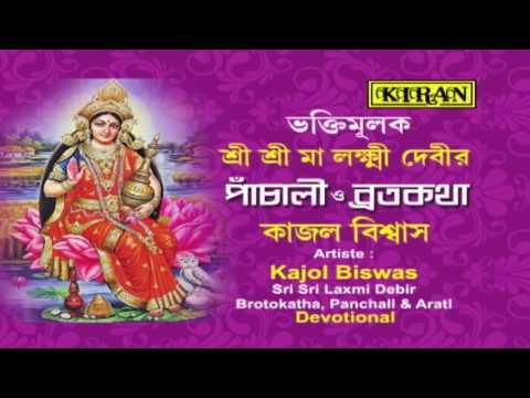 Bengali Laxmi Mata Bhajan   LAXMI MATA   Sangamitra Sarkar   FULL AUDIO SONG   kiran