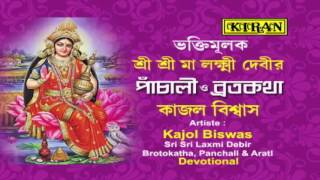 Bengali Laxmi Mata Bhajan | LAXMI MATA | Sangamitra Sarkar | FULL AUDIO SONG | kiran