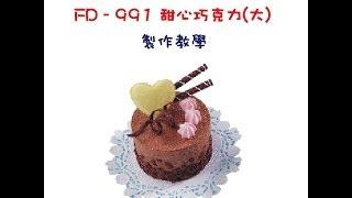 木盒蛋糕系列--  FD-991甜心巧克力(大) & 各式配件 製作教學