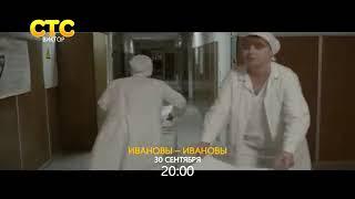 Ивановы   Ивановы  2 серия