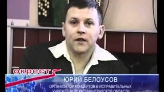 Жека и Юрий Белоусов в тюрьме