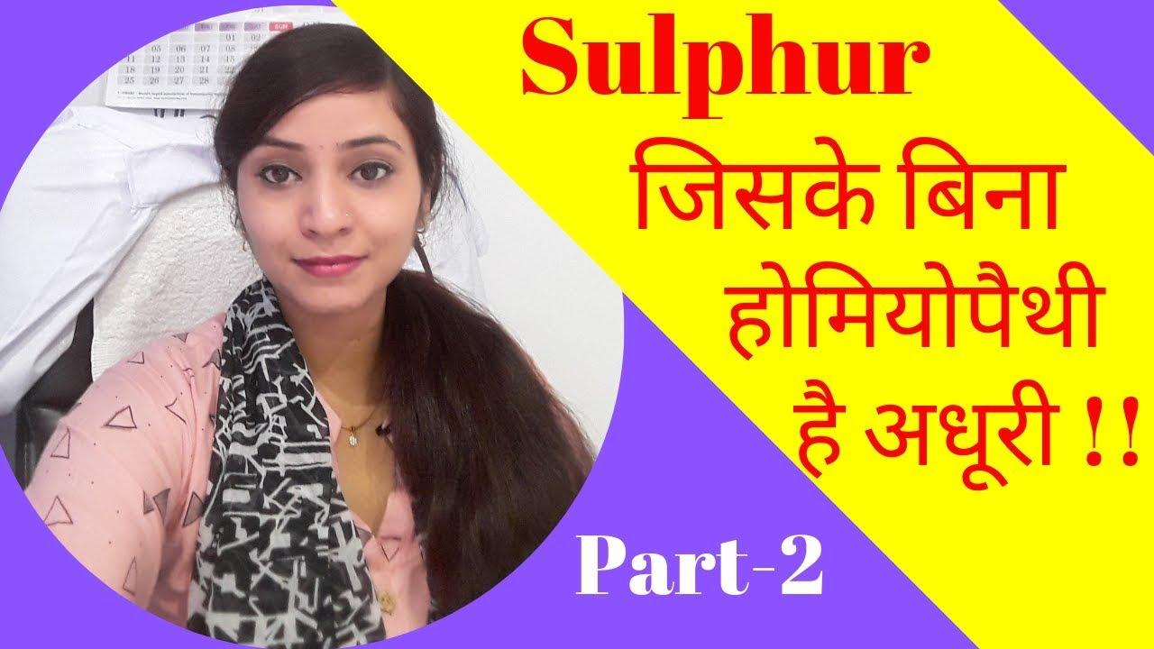 Sulphur homeopathic medicine | sulphur 30, sulphur 200 symptoms, Uses and  Benefits : PART-2