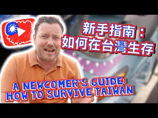 新手指南:在台灣生存 A NEWCOMER'S guide: SURVIVE in TAIWAN