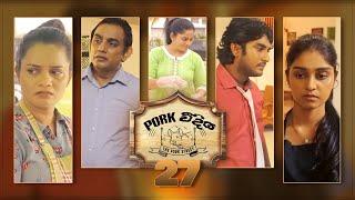Pork Weediya | Episode 27 - (2021-09-02) | ITN Thumbnail