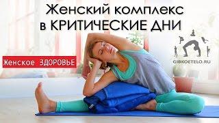 ЖЕНСКИЙ комплекс в КРИТИЧЕСКИЕ ДНИ