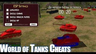 ЧИТЫ WOT (СКАЧАТЬ)Как себя чувствуют 8 уровни в World Of Tanks