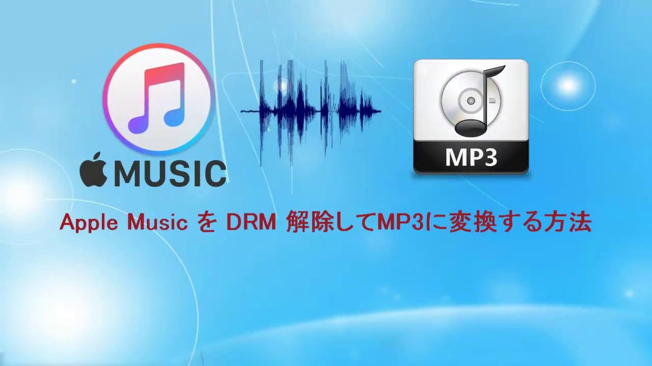 apple music 使い方 パソコン