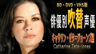 俳優別の吹き替え声優 第120弾は キャサリン・ゼタ=ジョーンズ 編 です...