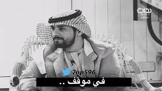 منيف الخمشي | حرام حرم الدم ماني بناسيك HD