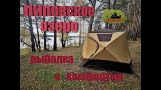 Липовское озеро рыбалка с комфортом обзор новой палатки