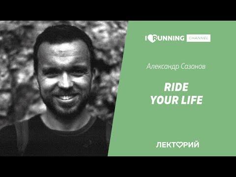 Ride your life. Александр Сазонов в Лектории  I LOVE RUNNING.