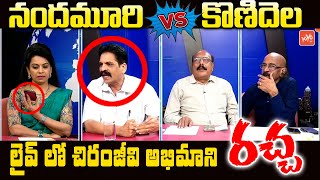 Chiranjeevi Fan Strong Counter On Balakrishna Comments | Nagababu | Konidela Vs Nandamuri | YOYO TV