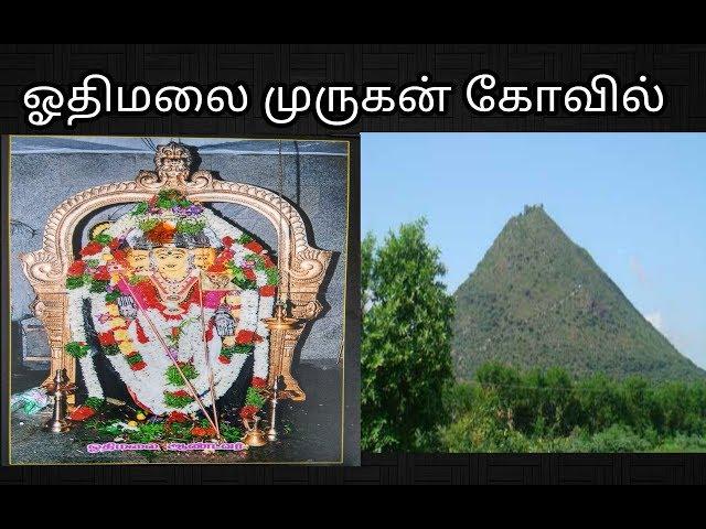 ?????? ??????? ?????? ???????   Othimalai Murugan Temple Journey  Savithri Samayal