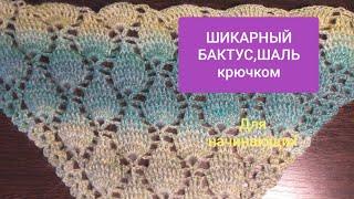 ШАЛЬ или БАКТУС с рисунком в 3Д для начинающих сразу с обвязкой края МК Видео Chic BAKTUS crochet