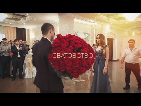 Сватовство | Wedoff.ru