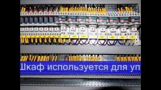 Шкаф управления освещением - производство