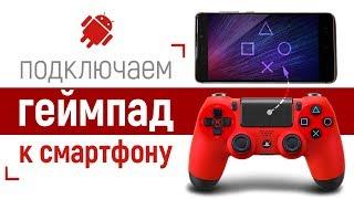 Как подключить геймпад к смартфону? // Джойстик PlayStation Dualshock 4 + Xiaomi mi5s
