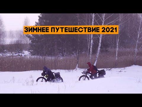Пришло время фэтбайков в снегу! Зимнее велопутешествие 2021, ep1
