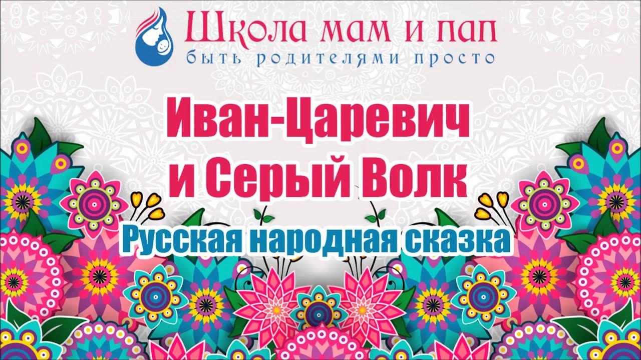 Русска народная сказка. Иван-Царевич и Серый Волк. Аудио сказка