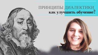 ЯН АМОС КОМЕНСКИЙ | MASHA MIF | ТВОРЧЕСКИЕ ЛЮДИ