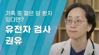 [Dr.log] 가족 중 젊은 암 환자 있다면? 유전자…