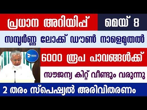സമ്പൂർണ ലോക്ഡൗൺ തുടങ്ങുന്നു.6000 രൂപ പാവങ്ങൾക്ക്.സൗജന്യ കിറ്റുകൾ വീണ്ടും.Kerala Lockdown news.Kerala