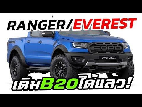 Ford ประกาศ Ranger/Everest เครื่อง 2.0L สามารถใช้น้ำมันดีเซล B20 ได้แล้ว! | MZ Crazy Cars