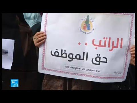 موظفو غزة يطالبون حكومة الوفاق بدفع رواتهم المتأخرة  - 16:22-2018 / 1 / 4