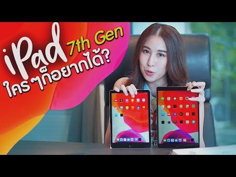 iPad 7th Gen | ถูกและดี ใครอยากได้ Tablet ต้องดู - วันที่ 10 Oct 2019
