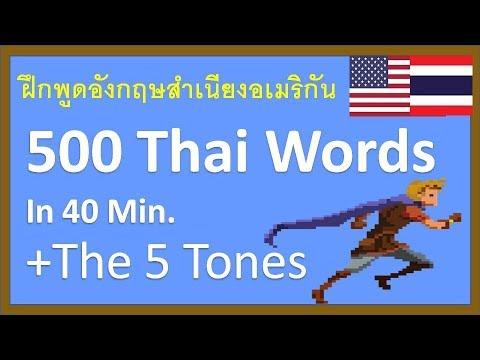 500 Thai Words&Phrases+Tones  ฝึกออกเสียงคำศัพท์อังกฤษสำเนียงอเมริกัน Native Speaker