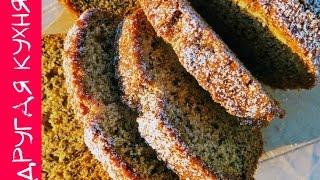 Банановый хлеб - самый простой рецепт!