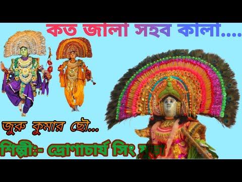 Juru Kumar chhau dance at Turang #Purulia...