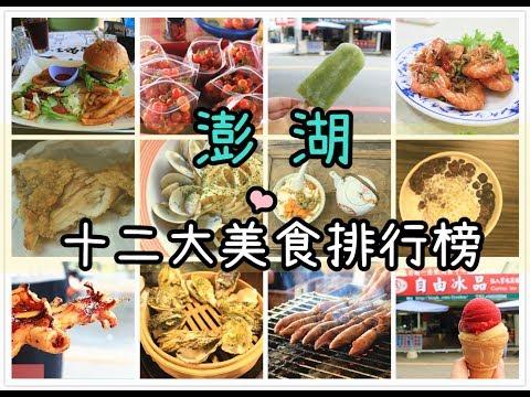 澎湖【十二大美食排行榜】| 小V旅行