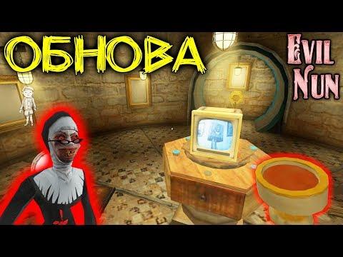 Супер Обновление Монахини! Секретная Комната с Маской! - Evil Nun 1.2.0 | Монахиня