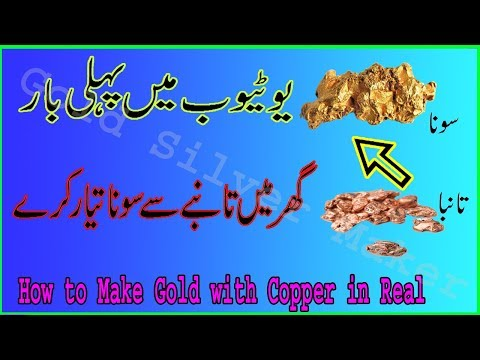 How to make Gold from copper in Real at home  || Recovery of gold from copper || Gold Silver Maker
