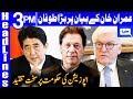 Download Germany and Japan share a border,says Imran Khan   Headlines 3 PM   23 April 2019   Dunya News