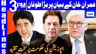 Germany and Japan share a border,says Imran Khan | Headlines 3 PM | 23 April 2019 | Dunya News