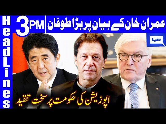 Germany and Japan share a border,says Imran Khan | Headlines 3 PM | 23 April 2019 | Dunya News