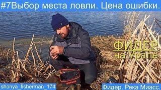 Рыбалка на фидер весной на реке Миасс пруд Коммунар Выбор места ловли Поиск точки ловли