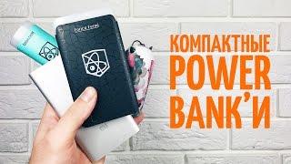 Ultra Slim PowerBank. Какую Портативную Батарею Выбрать? С какой Батареей Выбрать Смартфон