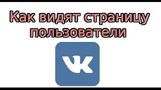 Как посмотреть на страницу В Контакте со стороны