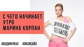 С чего начинается утро Марины Корпан? Оксисайз и бодифлекс для похудения. Как похудеть быстро
