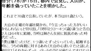 妻大山のぶ代が認知症と告白した俳優砂川啓介(78)が15日、都内で会見し、大山が、年齢を偽っていたことを明かした。 これまで78歳...