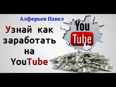 Как проверить заработок на каналеYouTube,Доход на ютуб проверить за каждый день легко