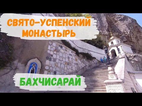 СВЯТО-УСПЕНСКИЙ мужской монастырь в Бахчисарае // Крым, май