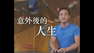 #StartfromLimit   香港人故事 - 黎志偉篇   意外後的人生