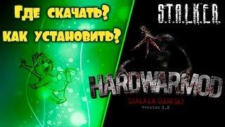 S.T.A.L.K.E.R. HARDWARMOD V3.2 или